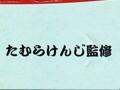 たむらのお肉が入ったカレー_02