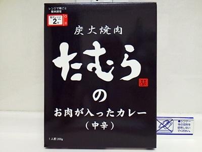 たむらのお肉が入ったカレー_01