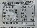 かりかりツイスト ゴーゴーカレー風味_02