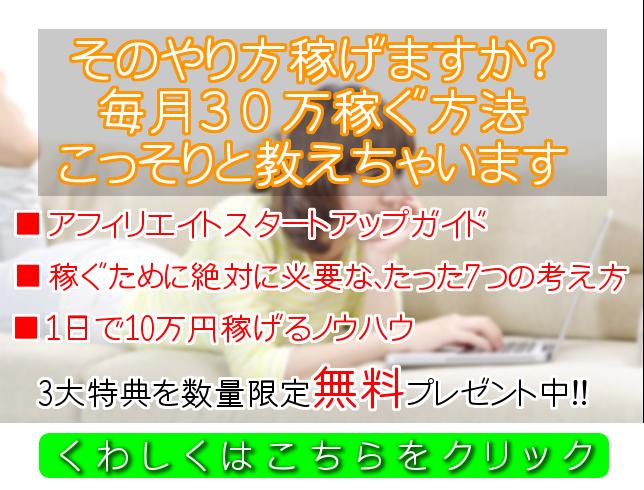 メルマガ画像6_Click