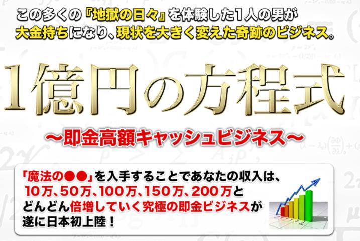 ichiokuen_01.png