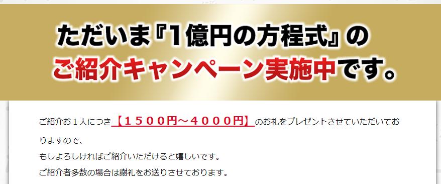 ichiokuen_03.png