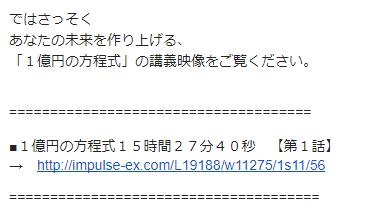 ichiokuen_04.png