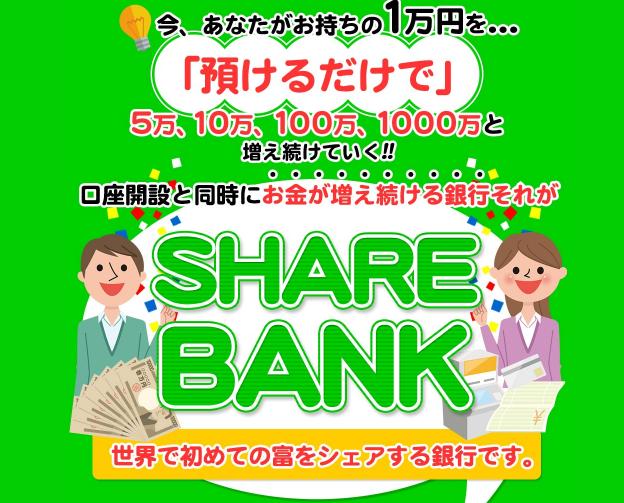 shareback01.png