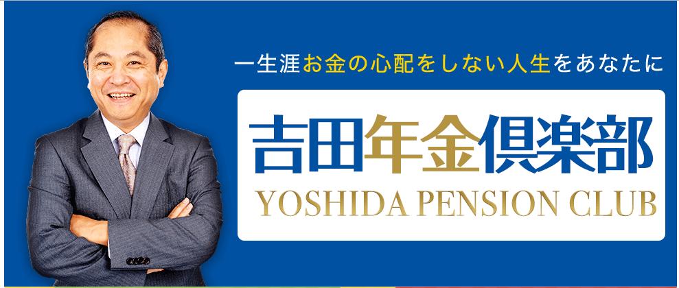yoshida01.png