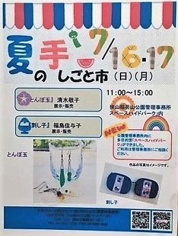 2017-7-15夏の手仕事