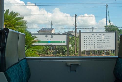 内房線千倉駅
