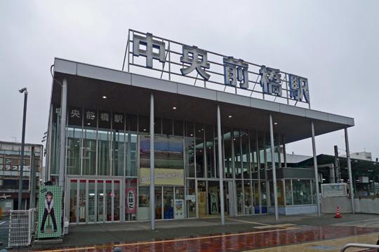 上毛電鉄中央前橋駅