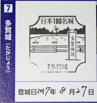 日本100名城スタンプ@多賀城