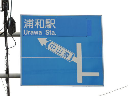 170821urawa33.jpg
