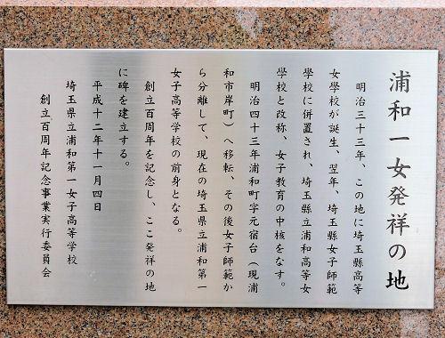 170902urawa11.jpg