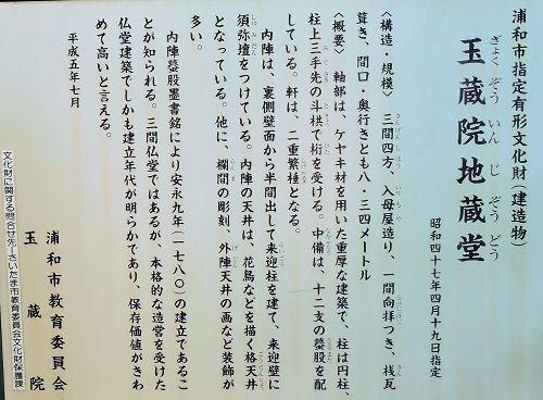 170902urawa21.jpg