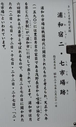 170902urawa44.jpg