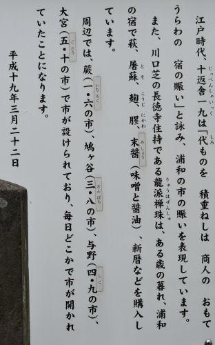 170902urawa45.jpg