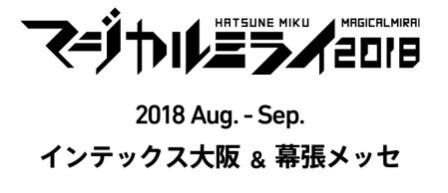 マジカルミライ2018