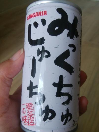 缶ジュース②