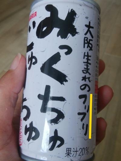 缶ジュース①