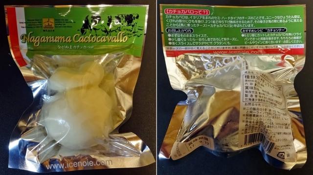 81カチョカパロチーズ