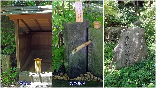 16浄め土・お水取り・神苑石碑