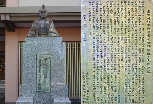 26寒川神社中輿(ちゅうこう)の宮司竹内武雄大人彰徳像