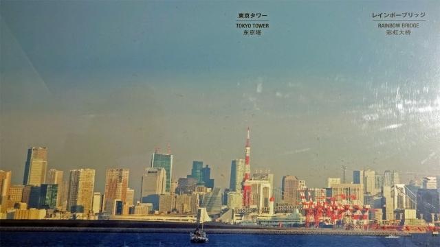 9東京方面展望の看板