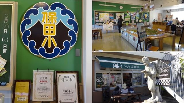 37道の駅保田小学校2