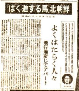 2017-8-14朝日新聞の北朝鮮報道
