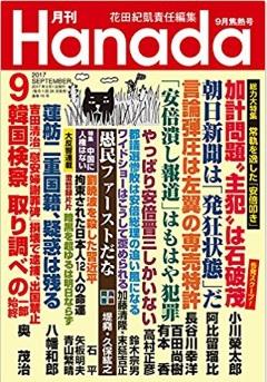 2017-8-14雑誌hanada9月号表紙