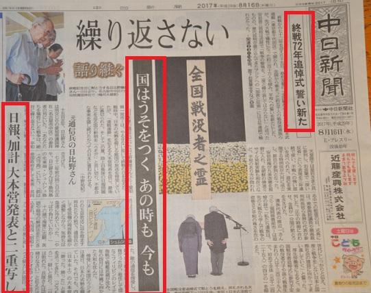 2017-8-17中日新聞8月16日朝刊1面写真