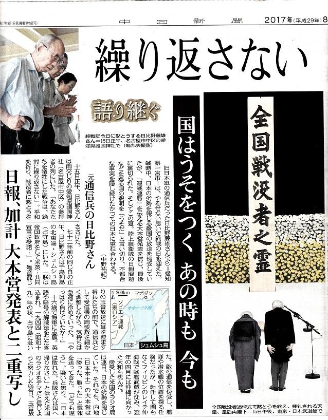 2017-8-17中日新聞8月16日朝刊1面スキャン画像