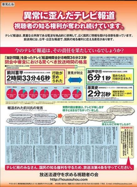 2017-8-22読売新聞意見広告