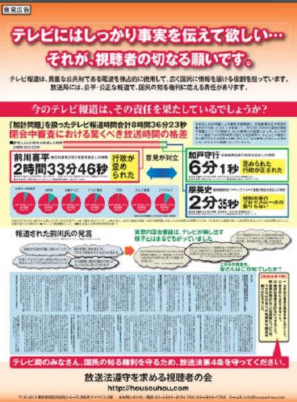 2017-8-22読売産経新聞意見広告