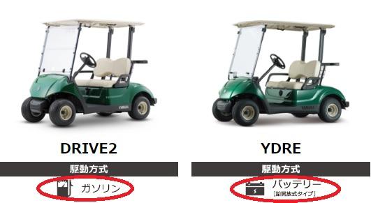 2017-8-23ゴルフカート