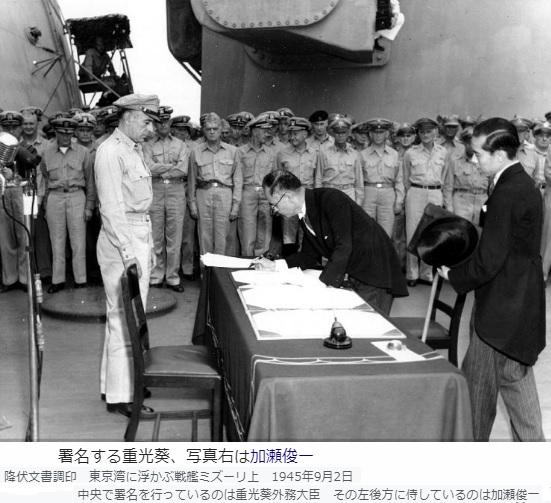 2017-9-2戦艦ミズーリ上の降伏文書調印式