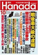 2017-9-2雑誌hanada10月号
