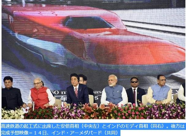 2017-9-17インドの新幹線起工式