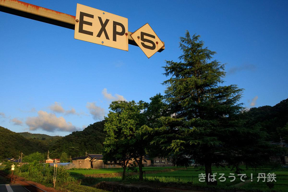 EXP停車位置