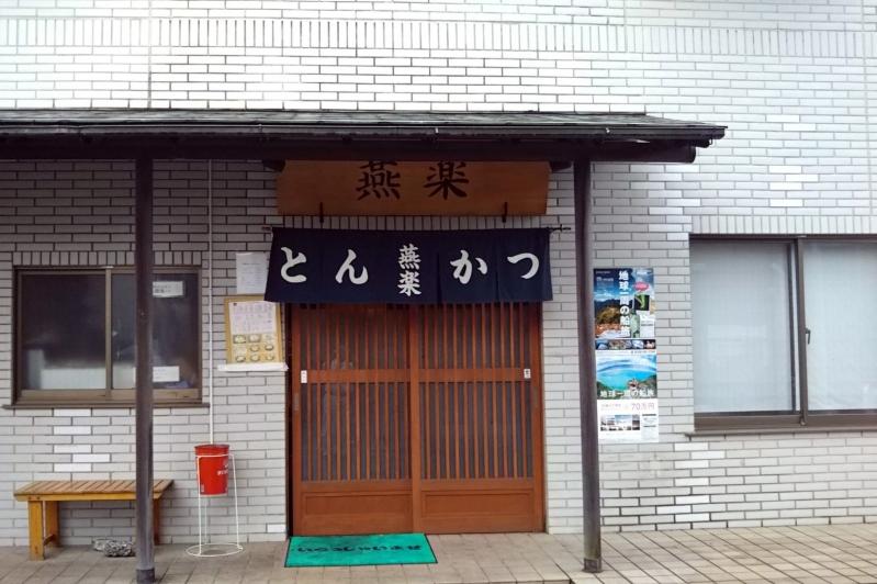 20170906enrakukitakasiwa (1)