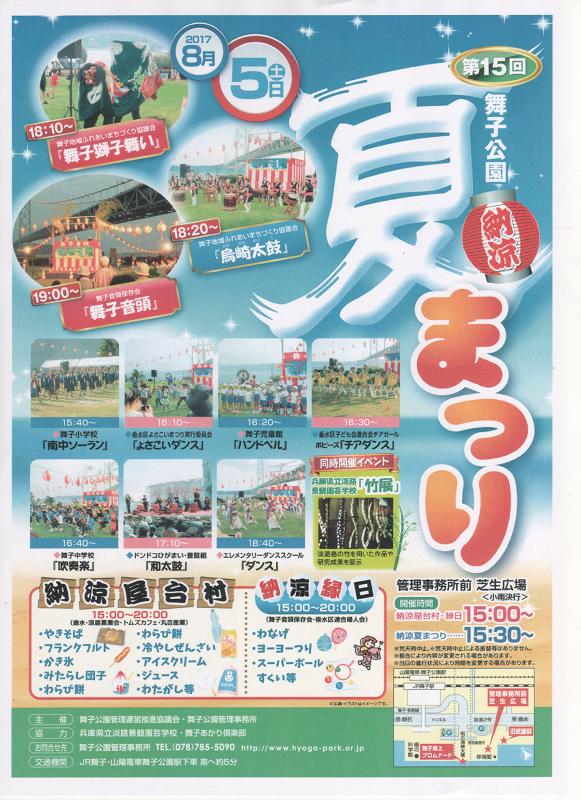 070718 15回舞子夏祭り