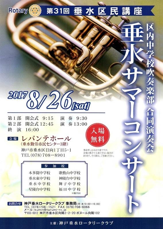 2017サマーコンサート