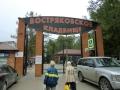 ボストリャコフスキー墓地の入口