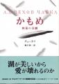 『かもめ』(堀江新二訳・群像社)