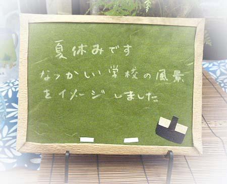 黒板に・・・