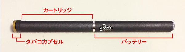 ploomtech プルームテック 加熱式タバコ 電子タバコ