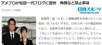 newsアメブロが松居一代ブログに警告 侮辱など禁止事項