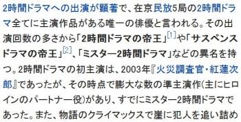 wiki船越英一郎3