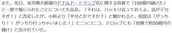 "news松居一代、""投資で50億円の儲け""認める"