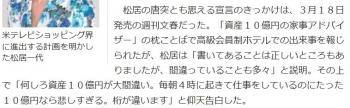 news松居一代、資産100億円?で米進出宣言