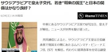 """newsサウジアラビアで皇太子交代、若き""""将来の国王""""と日本の関係はかなり良好?"""