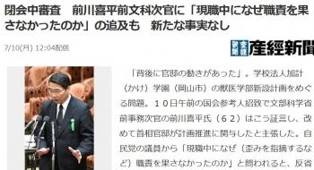 news閉会中審査 前川喜平前文科次官に「現職中になぜ職責を果さなかったのか」の追及も 新たな事実なし